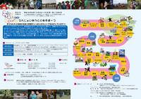 山中湖チラシ2014‗1.jpg