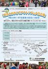 MUSUOYA2014_チラシ_表.jpg
