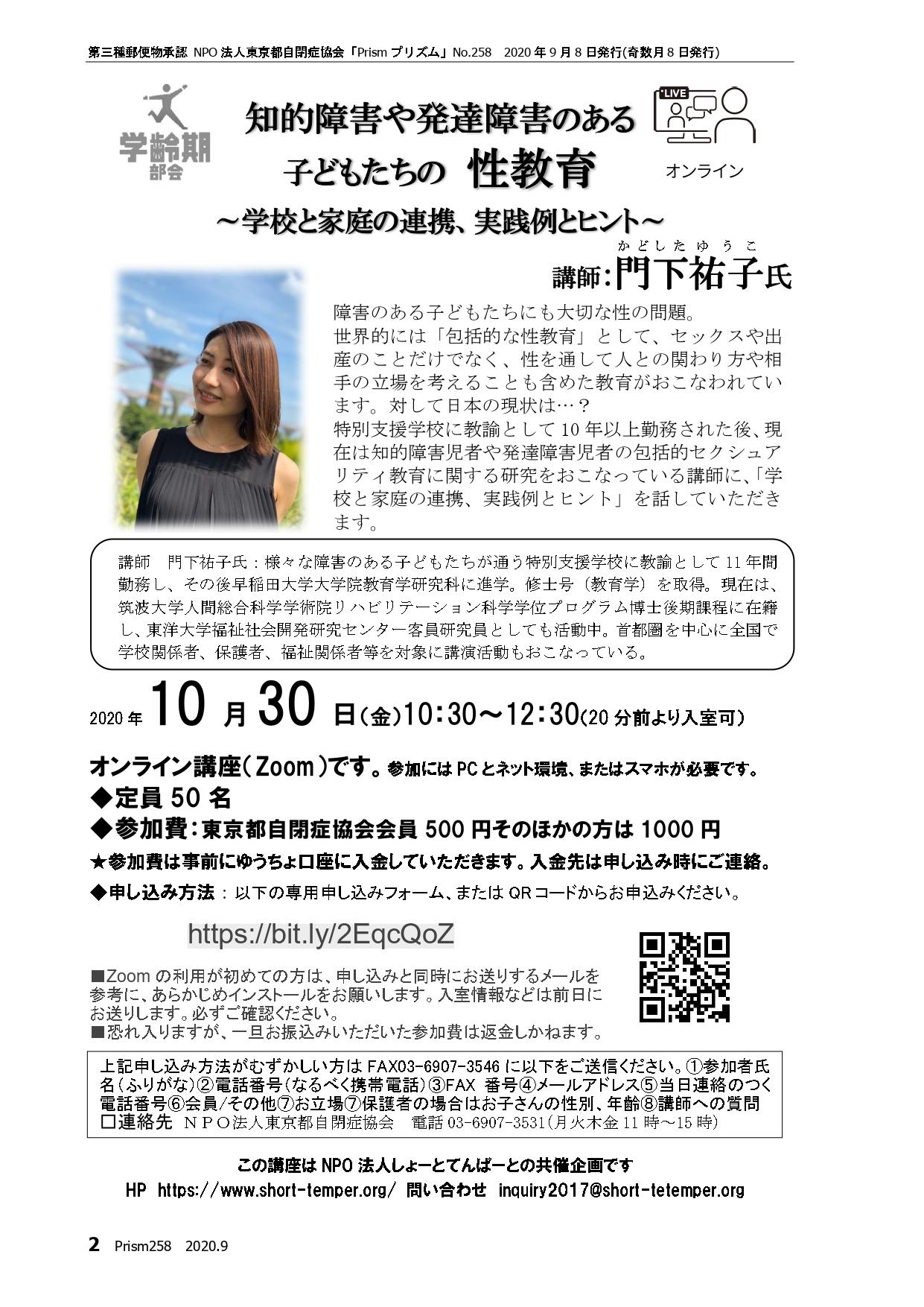 プリズム258性教育_page-0001.jpg
