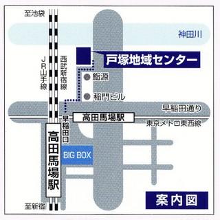高田馬場戸塚地域センター.jpg