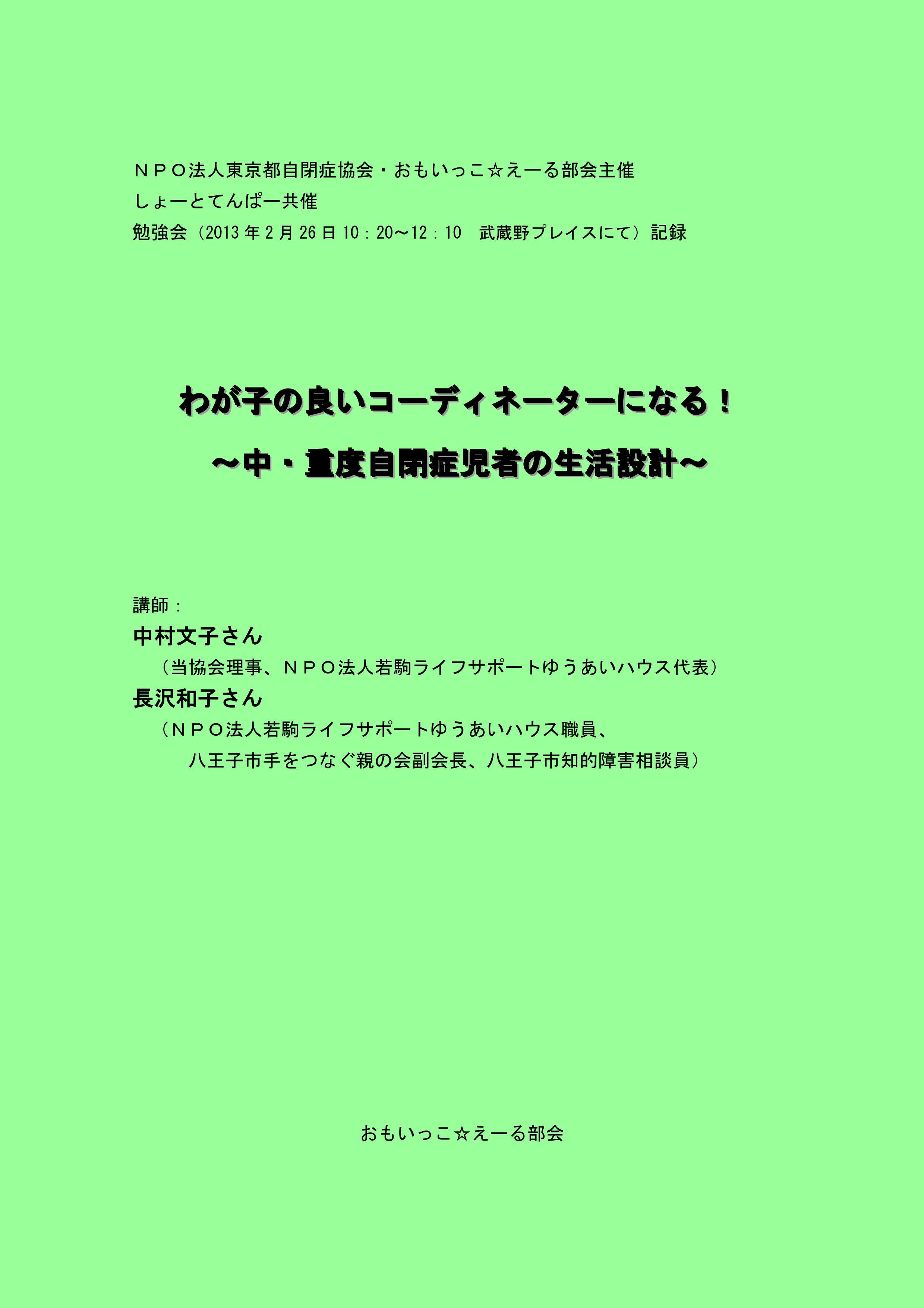 中村本 01.jpg